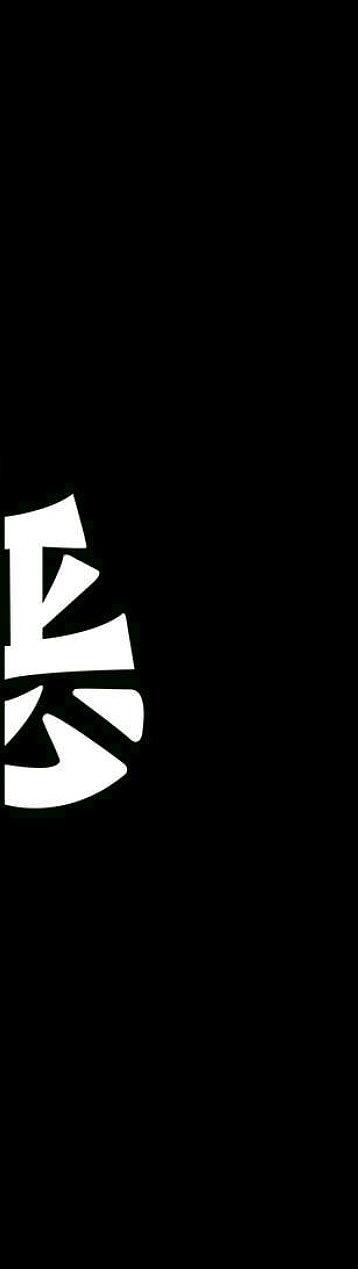 善恶|平面|字体/字形|丢膏蓝7嗨 - 原创作品 - 站酷图片