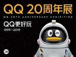 QQ 20周年展 | 策劃與設計執行