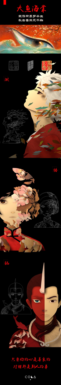 大鱼海棠-c4d ps|肖像漫画|动漫|没有纹身的擀面杖
