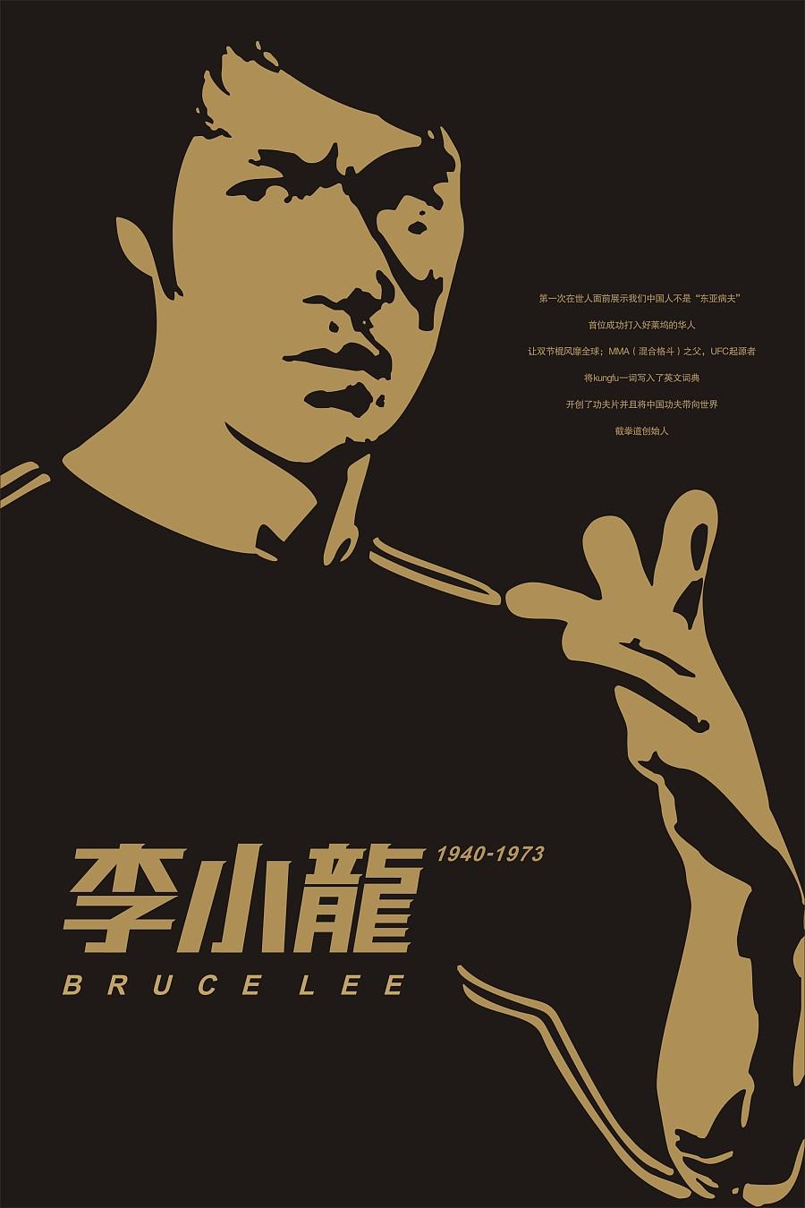 李小龙海报设计