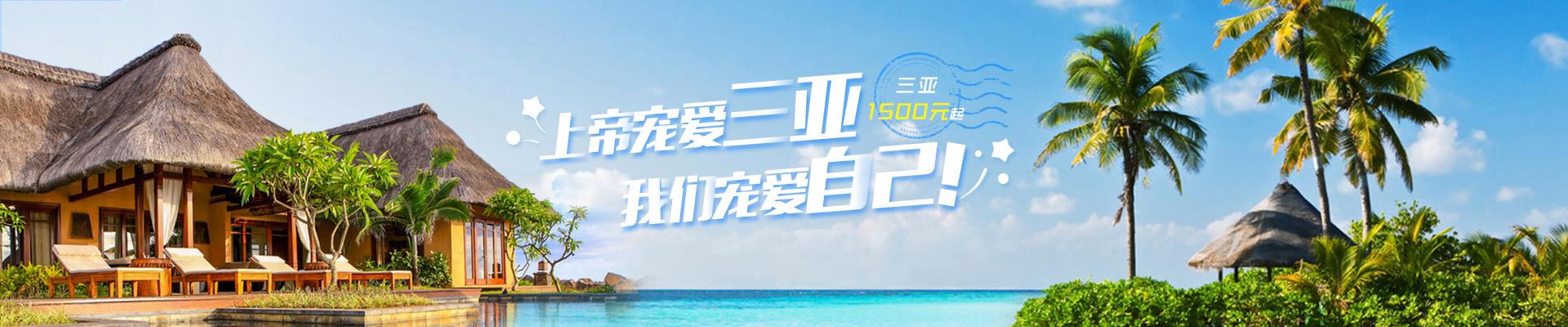 旅游banner图
