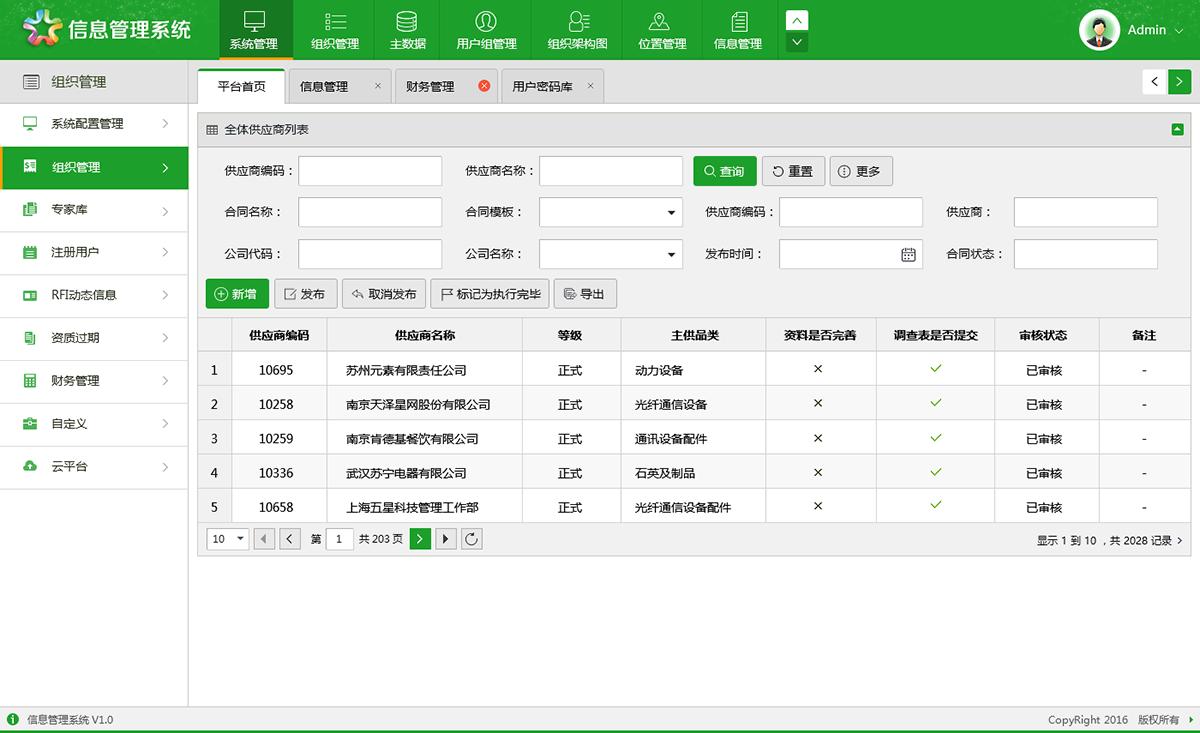 easyui form 数据加载_新闻快搜