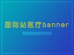 国际站医疗banner
