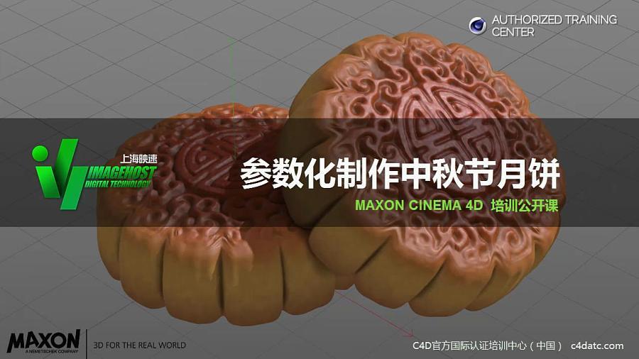 查看《C4D教程:参数化制作中秋节月饼》原图,原图尺寸:1280x720