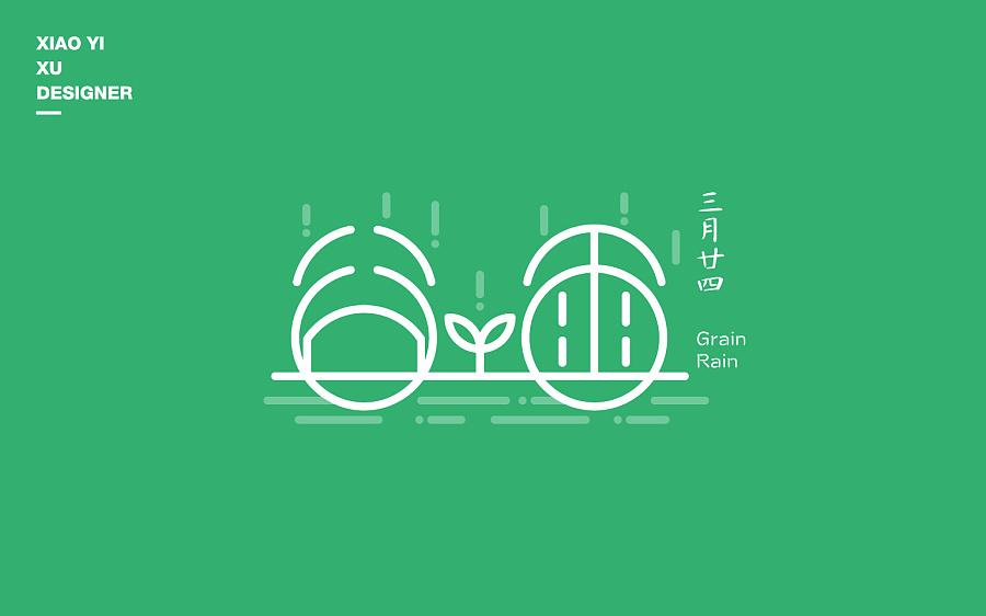 二十四节气之谷雨 字体/剖面 平面 天美小逸-原section绘制线字形图片