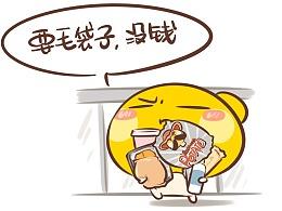 Magoo Family 小剧场—装袋