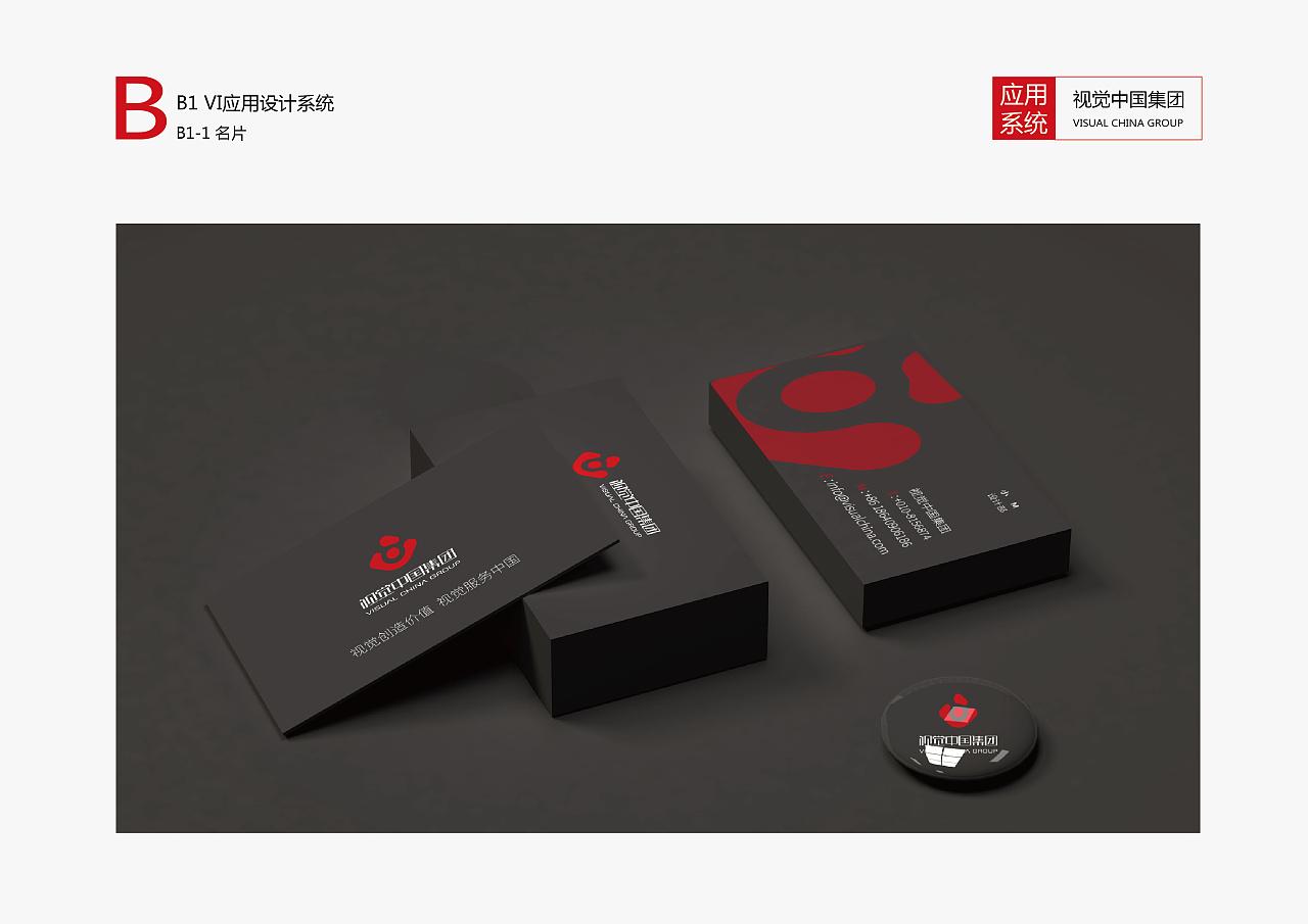 视觉中国标志设计图片