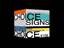 晨恩标局 - Choice Signs