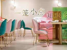 (实景图)董小婉 丨 原创餐饮新品牌,别样的诗意江南