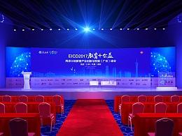 两岸三地教育产业创新与发展峰会