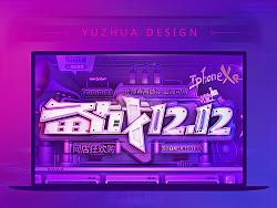 鱼爪设计-备战1212活动专题设计