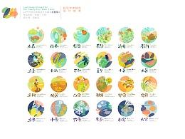 二十四节气标识系统设计《和韵二十四》