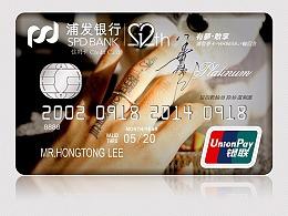 信用卡私人定製