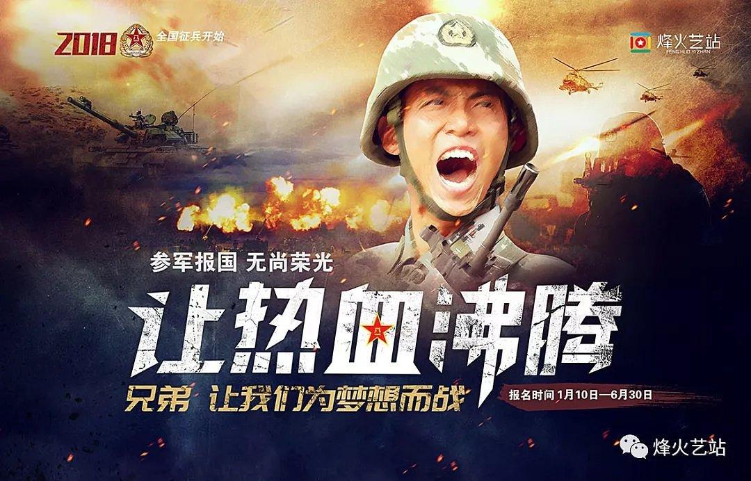 国防征兵海报设计图(非官方)纯属个人爱好