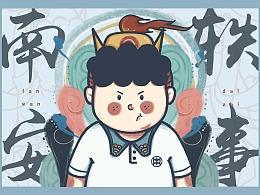 闽南卡通吉祥物形象设计以及闽南语微信表情包系统vi