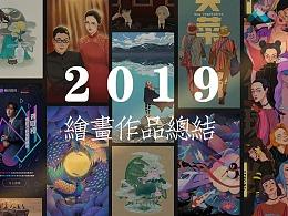 2019年插画作品总结