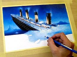 彩铅插画——Titanic