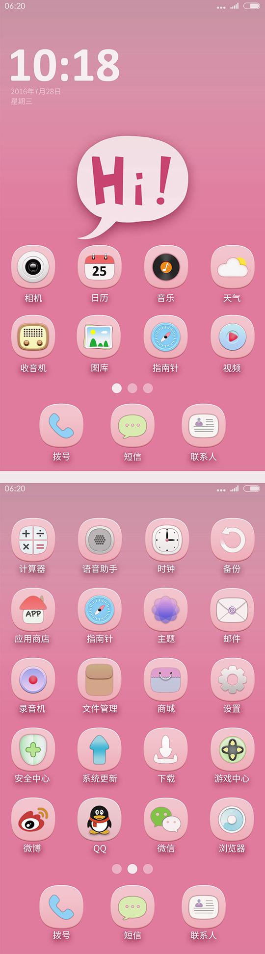 粉色小清新主题图标图片