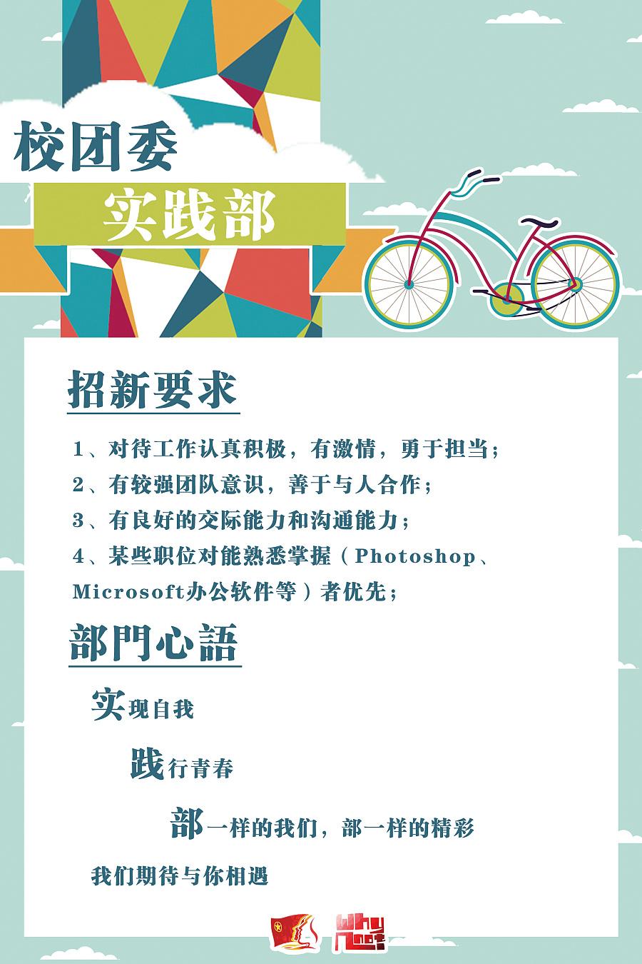 2013团委部门招新海报