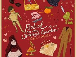 网剧《你好呀,橘子恋人》概念海报