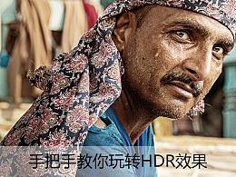 手把手教你玩转HDR效果