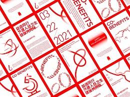 益道同行CO-BENEFITS品牌活动视觉设计