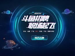 2019斗鱼校招网站-科技风