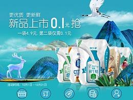 益膳房乳业集团牛奶酸奶包装设计网页设计