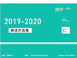 2019-2020年作品集整理