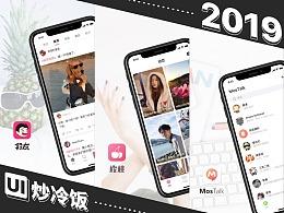 UI设计之【2019炒冷饭】