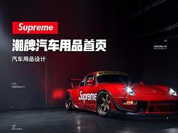 supreme潮牌汽车用品首页详情