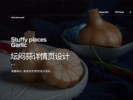 造视创意广告-坛闷蒜详情页设计