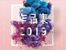 2019/作品集
