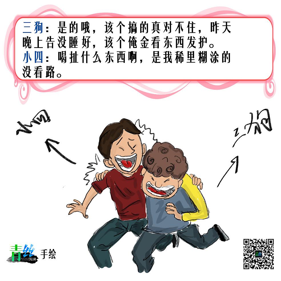 手绘芜湖话(两个小青年骑自行车不小心创到了)