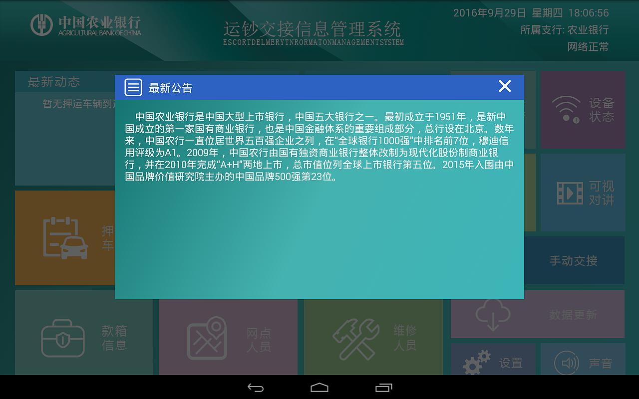 中国农业银行运钞交接信息管理系统|UI|APP界
