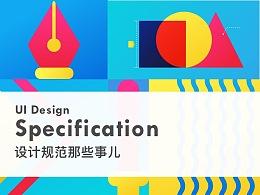 UI界面设计规范案例展示