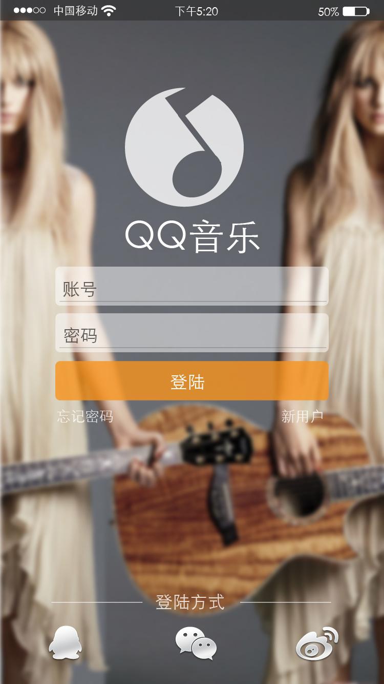 QQ音乐Taylor Swift 主题皮肤