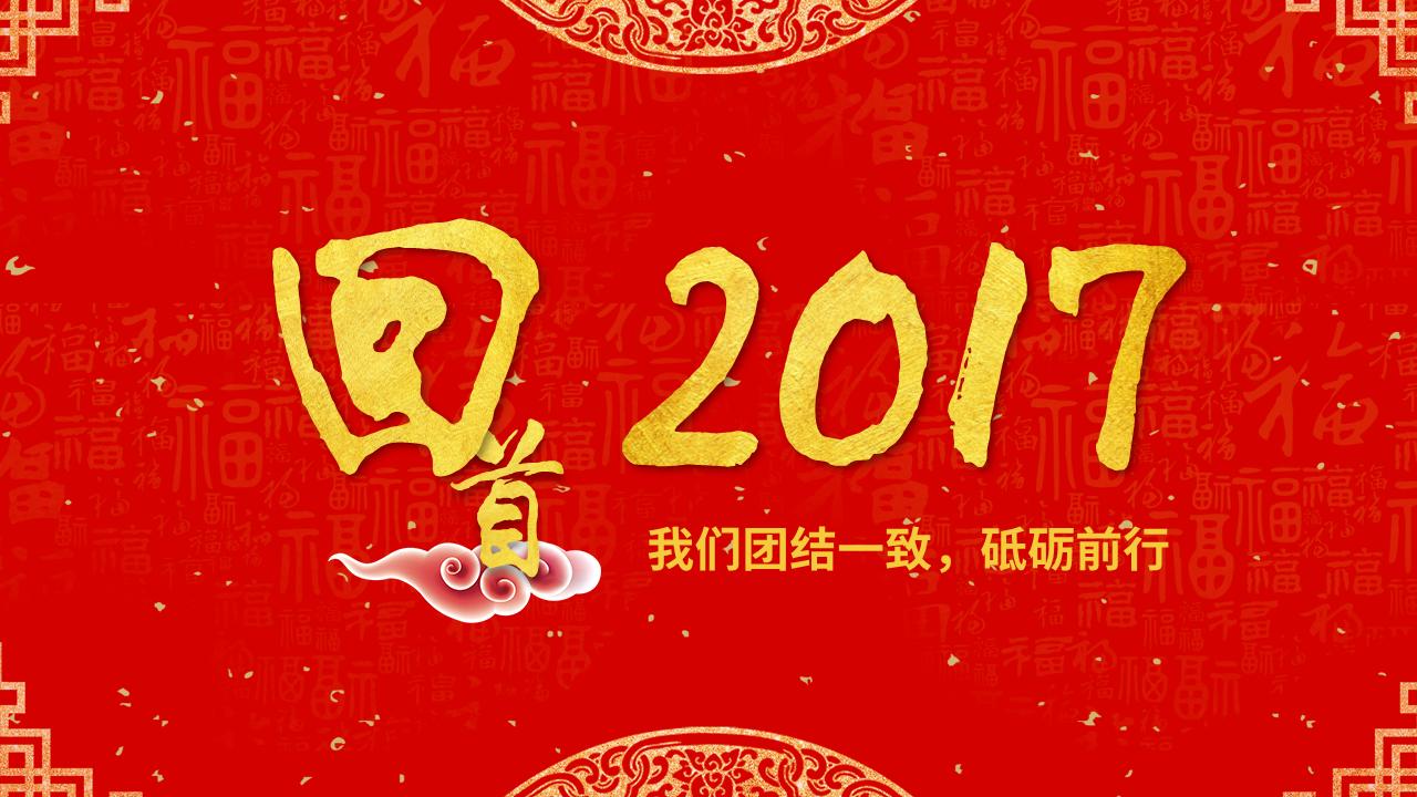 2018春节联欢晚会年会年终总结 平面 PPT\/演示