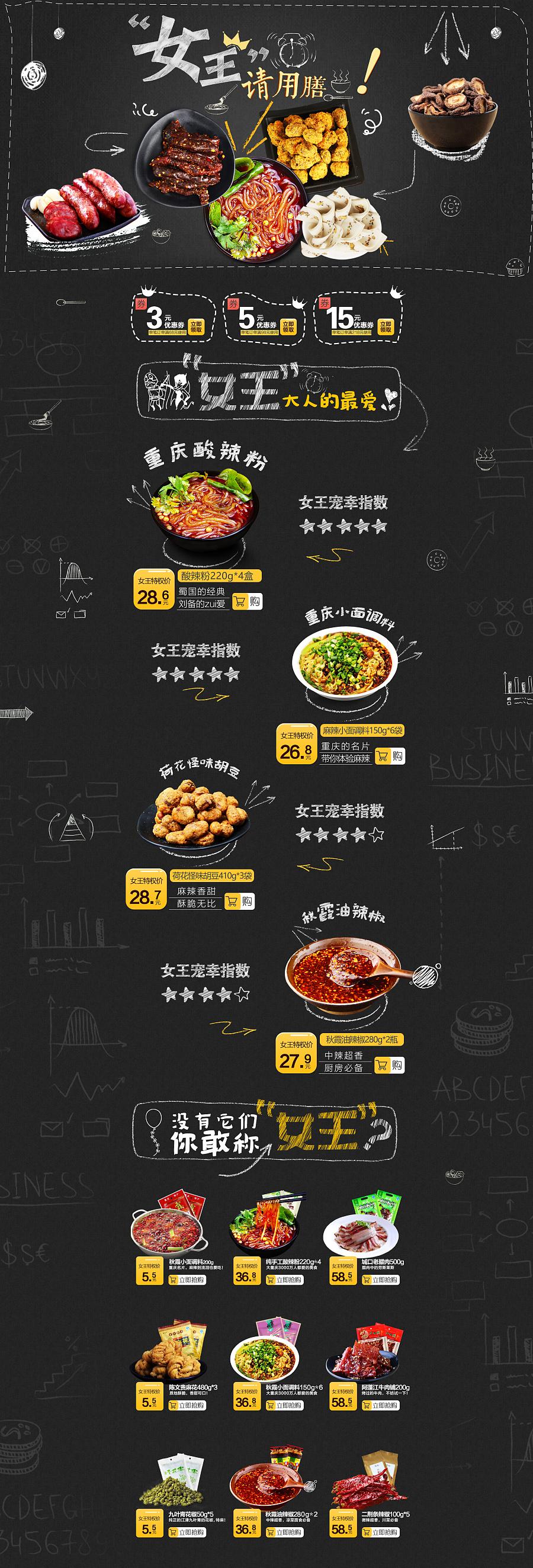 淘宝首页设计\/重庆美食特产\/食品\/三八女王节\/天