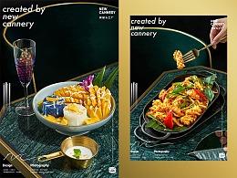 新罐头 ✖ 创意摄影 ✖「象隐·地道曼谷料理」