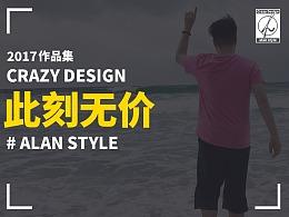 2017年度电商页面作品 Design #此刻无价#