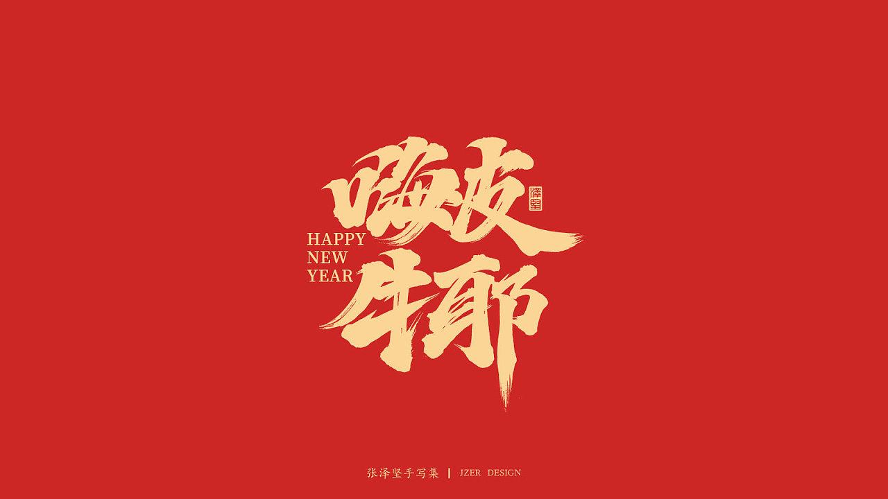 手写牛年祝福语-免费字体素材下载