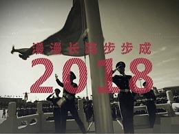 今日头条×《国家记忆》:改革开放四十年再回顾
