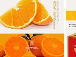 脐橙详情页电商天猫
