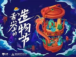 2018淘宝口碑造物节