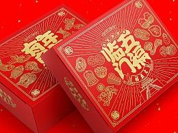 开封老五福糕点新年礼盒:五福临门,才是吉祥年!
