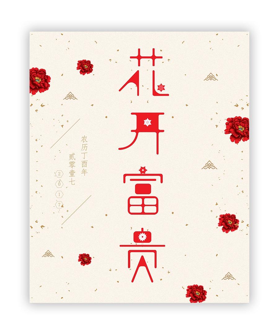 新年贺语字体设计有限|平面|海报|wxj1005-原创北京乐城建筑设计海报图片