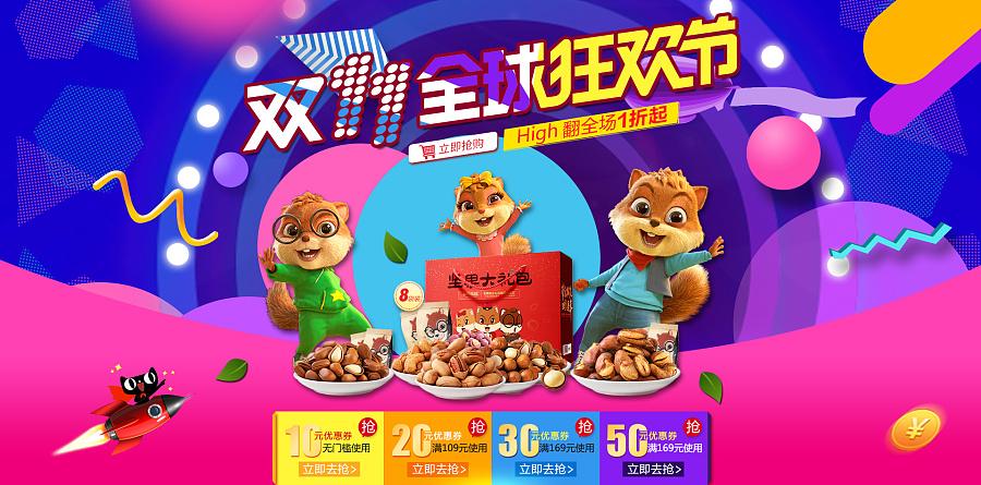 《三只松鼠》双11电商banner|banner/广告图|网页|的图片