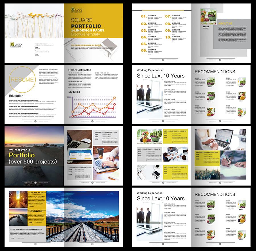 排版作品集psd设计模板