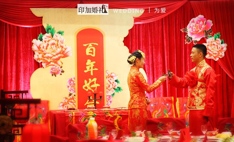 百年好合中式婚礼 | 印加婚礼图片
